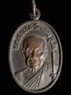 เหรียญที่ระลึก ครบรอบ 100 ปี หลวงพ่อแช่ม วัดฉลอง จ.ภูเก็ต