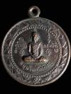 เหรียญกลมกลีบบัวรอบหลังนาคปรก เจ้าคุณนรฯ วัดเทพศิรินทร์ กทม. ปี2513