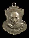 เหรียญพระครูสนิท วัดหอมเกร็ด อ.นครชัยศรี จ.นครปฐม ปี2515