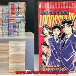 คินดะอิจิ 1-27 จบ + คินดะอิจิ ภาค Case 1-7 จบ (10 เล่ม) + คินดะอิจิ กับแฟ้มคดีพิศวง 1-6 จบ + คินดะอิจิ ภาคพิเศษ 9 เล่ม + อาเคจิ เคนโกะ เล่มเดียวจบ