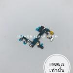 แพรสวิทซ์ power + เพิ่ม,ลดเสียง สั่น + แฟลช SE