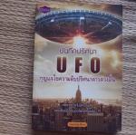 บันทึกปริศนา UFO กุญแจไขความลับปริศนาดาวดวงอื่น