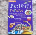 เที่ยวไต้หวัน TAIWAN