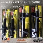 โช๊คอัพหน้า-หลัง HONDA CRV G3 ปี07-12 รูปจริง / AMD อะไหล่ฮอนด้า อะไหล่HONDA CRV07 ราคาพิเศษ