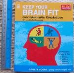 Keep Your Brain Fit ออกกำลังความคิด ฟิตพลังสมอง