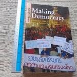 Making Democrazy