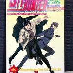 City Hunter: SPECIAL เล่มเดียวจบ