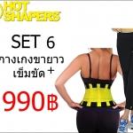 กางเกงเรียกเหงื่อขายาว + เข็มขัดลดหน้าท้อง Power Belt