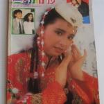 นิตยสาร ภาพยนต์รีวิทีวี ฉบับที่ 105 ตุลาคม 2530