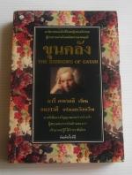 ขุนคลัง The Sorrow of Satan / แมรี่ คอเรลลี Marie Corelli / อมราวดี
