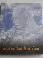 เทอดไว้เหนือเกล้าชาวไทย