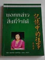 """บอกกล่าวสิ่งที่จำได้ / นพรัตน์ กุลหิรัญ (""""มาดามรถถัง"""" หนึ่งเดียวในเมืองไทย)"""
