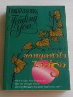 ขอหยุดหัวใจไว้ที่รัก Finding You / Carla Neggers / บุญญรัตน์