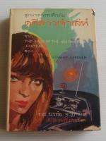 คดีสาวเจ้าเล่ห์ The Case of the Hesitant Hostage / เอิร์ล สแตนลีย์ / พ. พิทยา [ปกแข็ง 1 เล่มจบ]