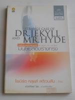 มนุษย์สองร่างทรง Strange Case of Dr. Jekyll and Mr. Hyde / รอเบิร์ต หลุยส์ สตีเวนสัน / สันตสิริ สำเนา