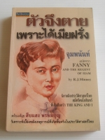 ตัวจึงตายเพราะได้เมียฝรั่ง Fanny & Regent of Siam / R. J. Minney / จุมพนันท์