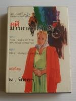 คดีมารยาสาวทึมทึก The Case of the Spurious Spinster / เอิร์ล สแตนลีย์ / พ. พิทยา [ปกแข็ง 1 เล่มจบ]