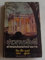 ประธานาธิบดี ตำแห่งแห่งอำนาจ (หนังสือแปลชุด เสรีภาพ เล่มที่ 19) / แจ็ค แบลล์ Jack Bell / กุลยา