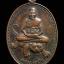 เหรียญหลวงพ่อเปิ่น หลังสามเสือ วัดบางพระ 0.นครปฐม ปี 2536 thumbnail 1