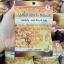นมผึ้ง100% Natural ขนาดพกพา thumbnail 1