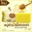 สบู่น้ำผึ้งทองคำ aura, thumbnail 5