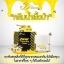 ครีมน้ำผึ้งป่า B'Secret Forest Honey Bee Cream thumbnail 22