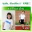 KEYBEE PERFECT 30เม็ด thumbnail 13