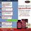 วิตามินเพื่อความอ่อนเยาว์ Auswelllife Premium Sheep Placenta MAX 50,000 mg. 60 แคปซูล 1 กระปุก thumbnail 10