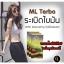 A-111 ML Terbo อาหารเสริมลดน้ำหนัก สูตรเทอร์โบแรงขั้นเทพ thumbnail 1