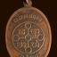 เหรียญหลวงพ่อช้าง วัดศิลามูล จ.นครปฐม thumbnail 2