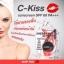 กันแดด C-Kiss แพ็คเกจใหม่ thumbnail 1