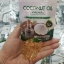 น้ำมันมะพร้าวสกัดเย็น Coconut Oil ภูชิ เนอร์เจอร์รัล เฮิร์บ (แบบซอง) thumbnail 1
