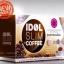 IDOL Slim Coffee กาแฟปรุงสำเร็จชนิดผง ไอดอล สลิม คอฟฟี่ thumbnail 5