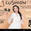 คุชชชั่น โฮยอน thumbnail 2