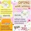 ครีมโอปิ้ง O-Ping wink winne thumbnail 2
