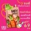 ครีมแครอท Baby carrot thumbnail 2