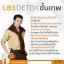Lb 1 detox แอลบีวันดีท็อค thumbnail 12