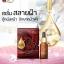 Horse Oil Serum เซรั่มน้ำมันม้าสลายฝ้า BCS thumbnail 2