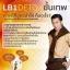 Lb 1 detox แอลบีวันดีท็อค thumbnail 2