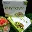 Phytovy (ไฟโตวี่) ดีท็อกซ์ thumbnail 1