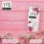 โลชั่นน้ำหอม YES Perfume Lotion (YES I LOVE ) thumbnail 3