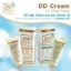 SWP DD Cream UV White Magic ดีดี ครีม น้ำแตก บาย เอส ดับบลิว พี thumbnail 4
