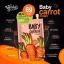 ครีมแครอท Baby carrot thumbnail 10