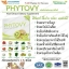 Phytovy (ไฟโตวี่) ดีท็อกซ์ thumbnail 2