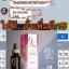 เซรั่มสลายฝ้า เข็มทอง สกิน แคร์ 10ml. thumbnail 7