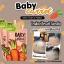 ครีมแครอท Baby carrot thumbnail 12