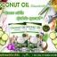 น้ำมันมะพร้าวสกัดเย็น Coconut Oil ภูชิ เนอร์เจอร์รัล เฮิร์บ (แบบซอง) thumbnail 5