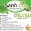ชามะรุม Banncha 30 ซอง thumbnail 3