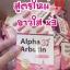 Alpha Arbutin by Kyra thumbnail 4