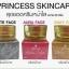 Princess White Skincare 20 กรัม.ครีมหน้าขาว (White Face)กล่องสีเทา thumbnail 5